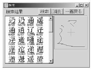 漢字 検索