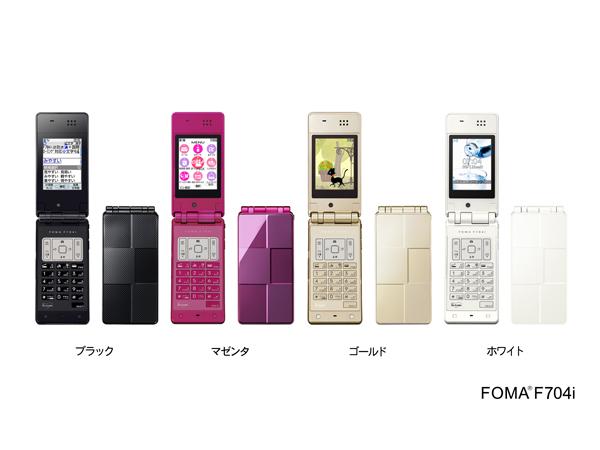 世界最薄防水携帯電話「F704i」...