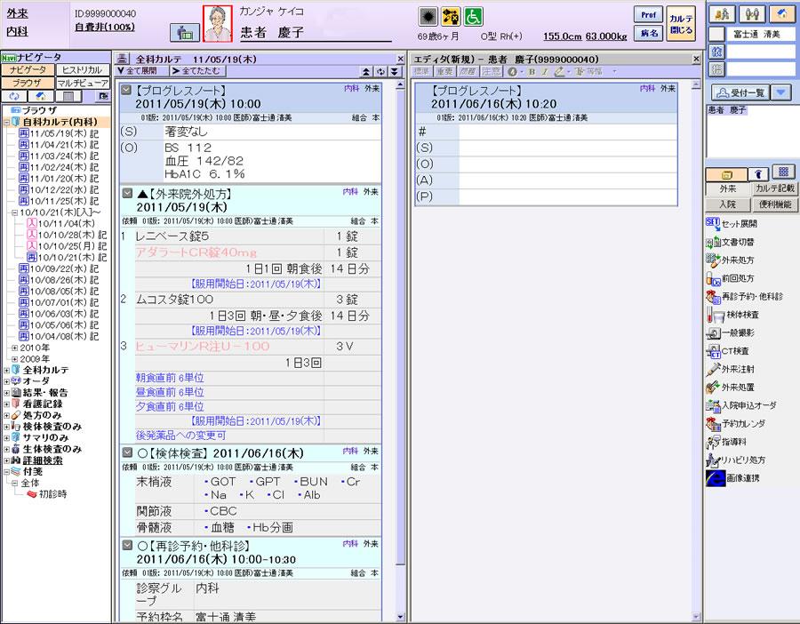 中堅規模病院向け電子カルテシステム「HOPE/EGMAIN-LX」を販売開始