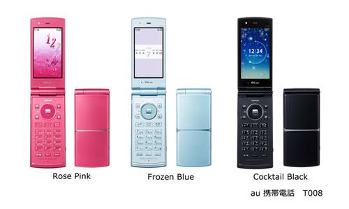 au携帯電話「T008」新発売 : 富...
