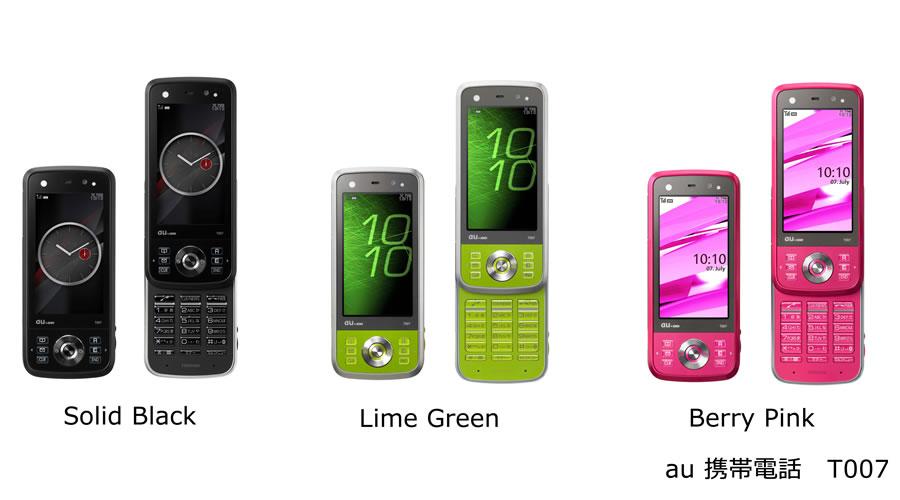 au携帯電話「T007」新発売 : 富...