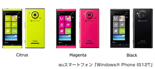 auスマートフォン「Windows Phone IS12T」
