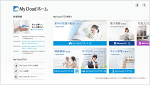 「My Cloud ホーム」