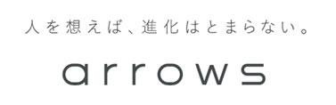 個人向けスマートフォン・タブレットのブランドロゴを刷新、「arrows ...