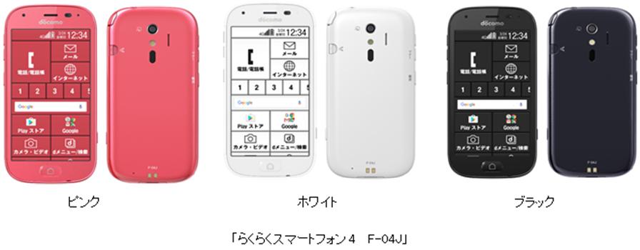 らくらくスマートフォン4 F-04J...